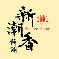 Sin Teo Hiang (13)